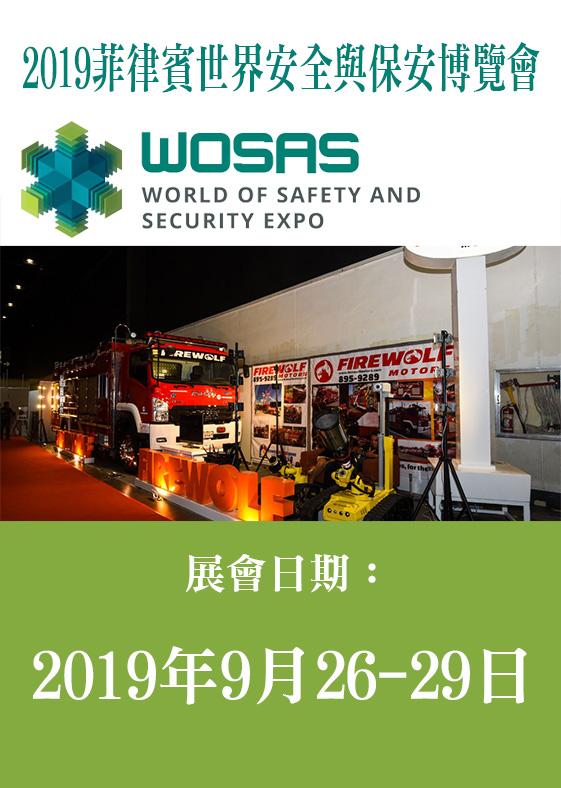 2019 WOSAS 菲律賓世界安全與保安博覽會