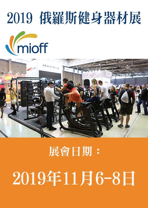 2019 MIOFF 俄羅斯健身器材展