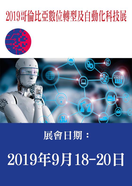 2019 Digitech 哥倫比亞數位轉型及自動化科技展