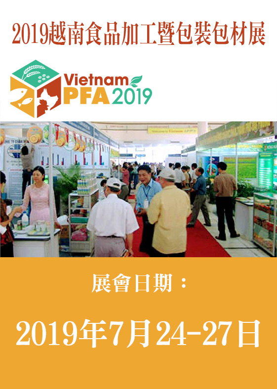 2019 Vietnam PFA 越南食品加工暨包裝包材展