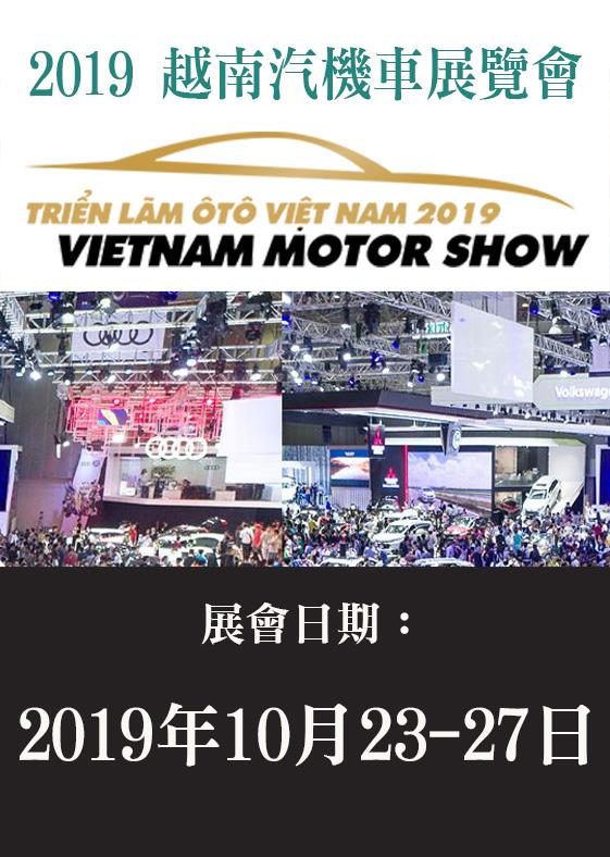 2019 Vietnam Motor Show 越南汽機車展覽會