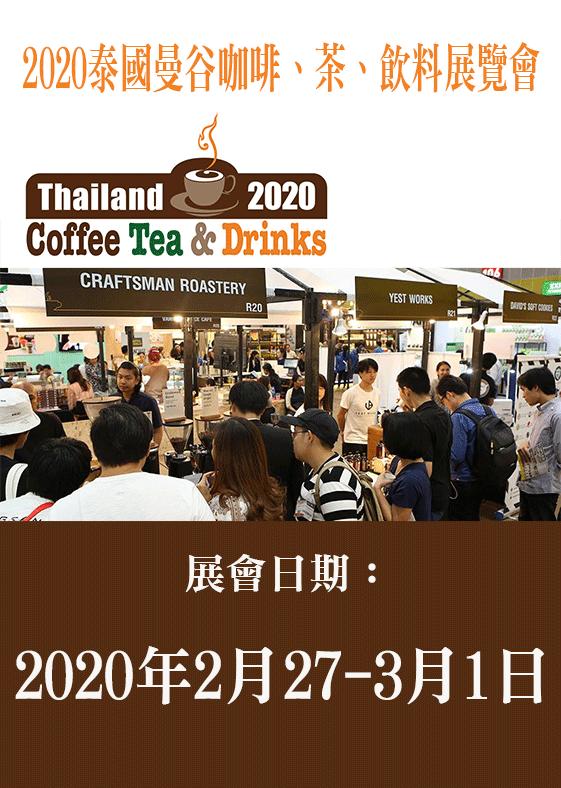 2020 Thailand Coffee Tea & Drinks 第14屆泰國曼谷咖啡、茶、飲料展覽會