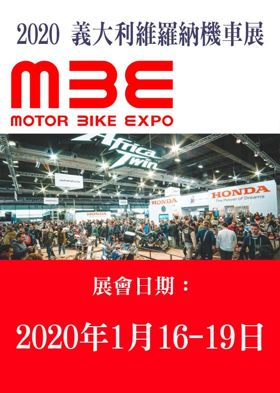 2020 Motor Bike Expo 義大利維羅納機車展
