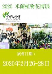 2020 MyPlant & Garden 米蘭植物花博展