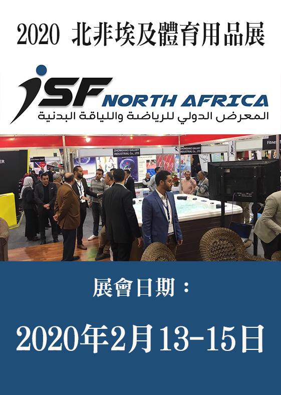 2020 ISF North Africa 北非埃及體育用品展