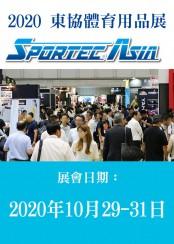 2020 SPORTEC ASIA 東協體育用品展