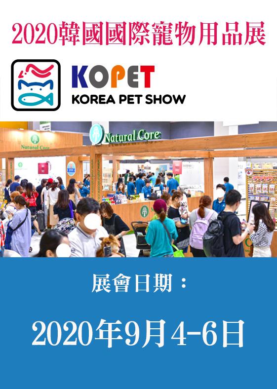 2020 KOPET 韓國國際寵物用品展