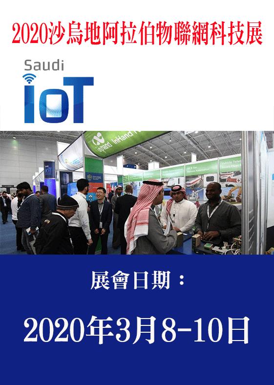 2020 Saudi IoT 沙烏地阿拉伯物聯網科技展