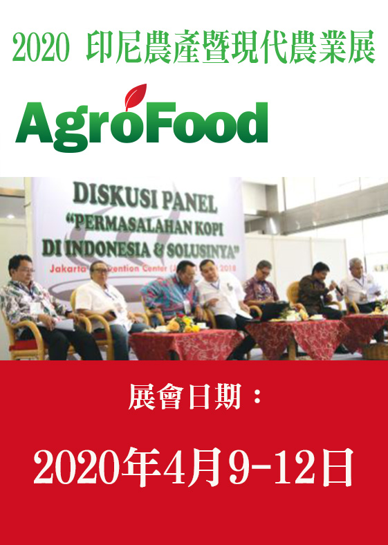 2020 Indonesia International Agro Food & Modern Agricultural 印尼農產暨現代農業展