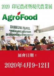 2020 Indonesia International Agro Food & Modern Agricultural 印尼農產暨現代農業展