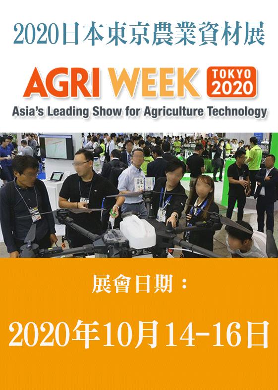 2020 AGRI WEEK TOKYO 日本東京農業資材展覽會
