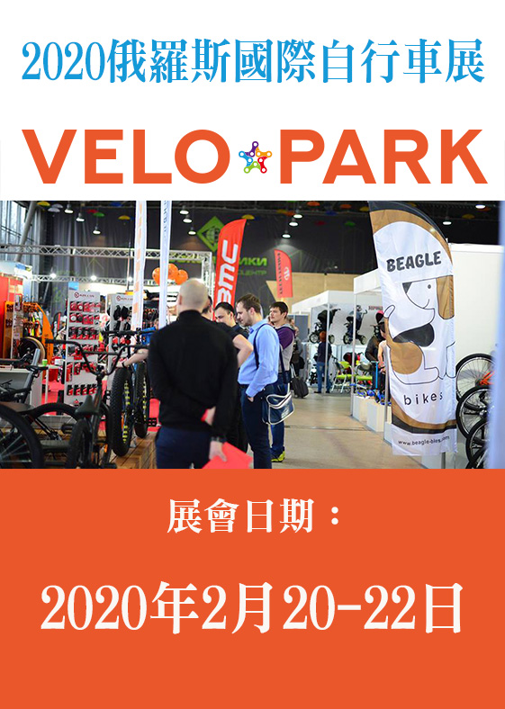 2020 Velo Park 俄羅斯國際自行車展