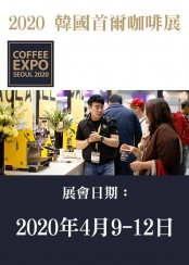 2020 Coffee Expo Seoul 韓國首爾咖啡展