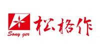 SONG GER GARDEN Tools. Co.,Ltd 松格園藝器材有限公司
