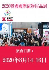 K-PET韓國寵物用品展