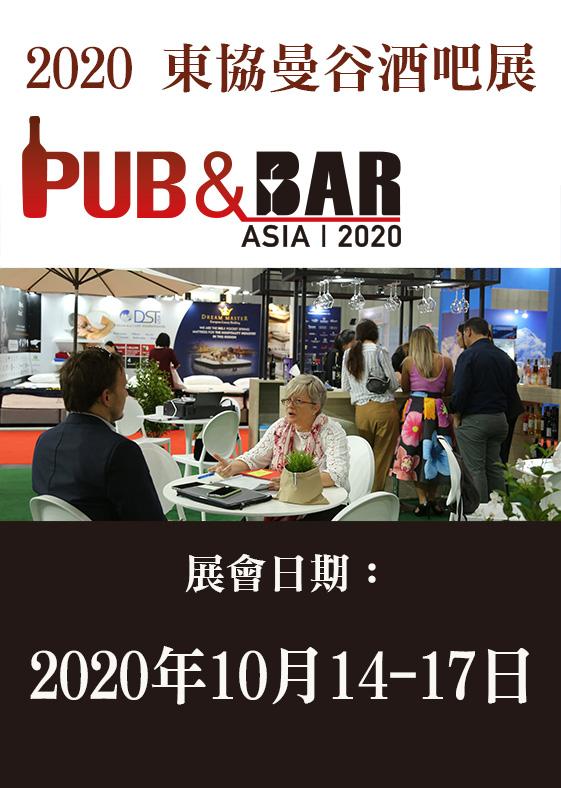 2020 PUB And BAR ASIA 東協曼谷酒吧展