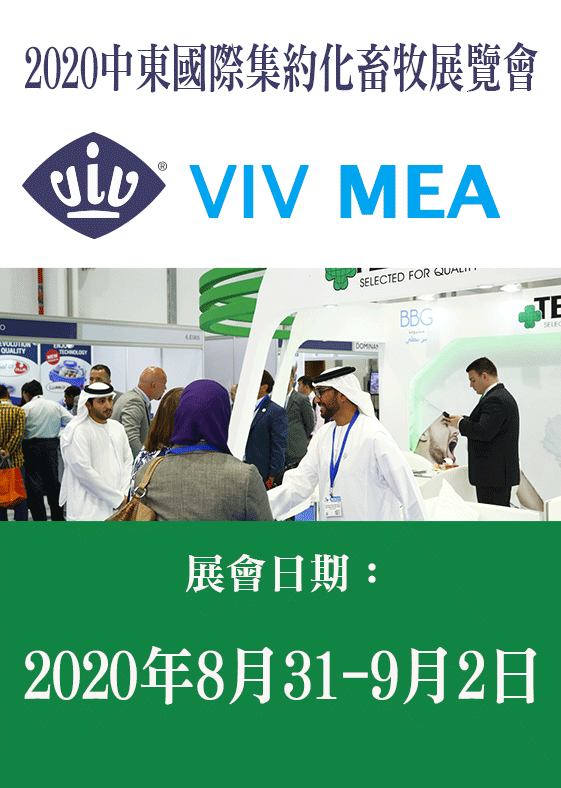 2020 VIV MEA 中東國際集約化畜牧展覽會
