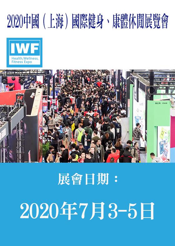 2020 IWF SHANGHAI 第7屆中國(上海)國際健身、康體休閒展覽會