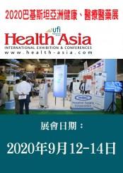 2020 Health Asia 巴基斯坦亞洲健康、醫療醫藥展