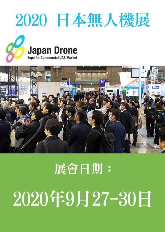 2020 Japan Drone 日本無人機展