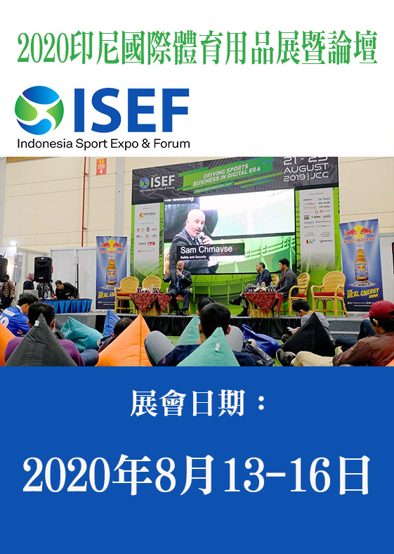 2020 ISEF印尼國際體育用品展暨論壇