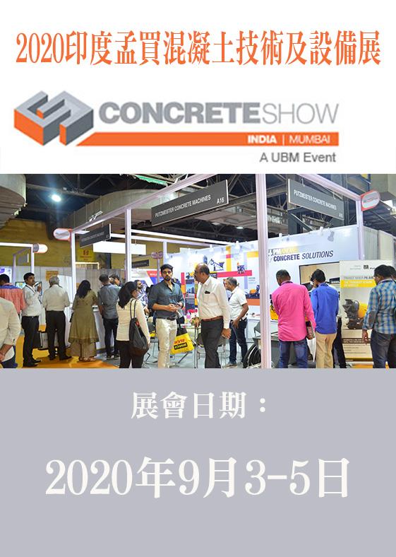 2020 Concrete Show India 印度孟買混凝土技術及設備展