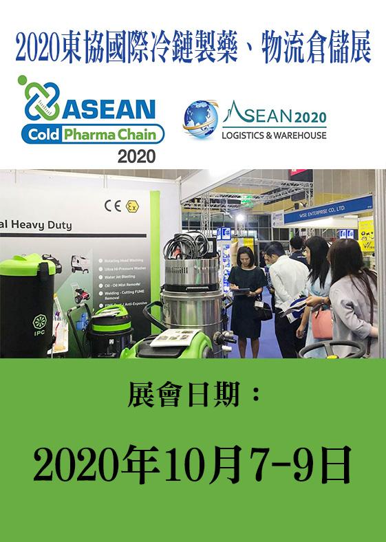 2020 ASEAN Cold Pharma Chain/Logistics And Warehouse 東協國際冷鏈製藥、物流倉儲展