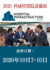 2020 HOSPITAL INFRASTRUCTURE SHOW 科威特醫院設備展