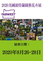 2020 Farwest Show 美國波特蘭花卉園藝展