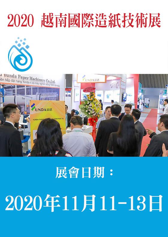 2020 Paper Vietnam 越南國際造紙技術展
