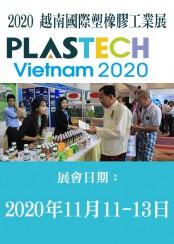 2020 Plastech Vietnam 越南國際塑橡膠工業展