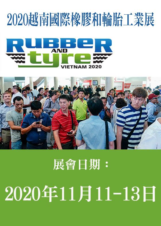 2020 Rubber & Tyre Vietnam 越南國際橡膠和輪胎工業展
