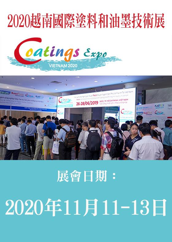 2020 Coatings Expo Vietnam 越南國際塗料和油墨技術展