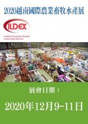 2020 ILDEX 越南國際農業畜牧水產展