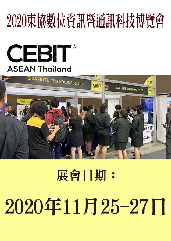 CEBIT 東協數位資訊暨通訊科技博覽會