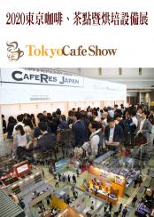 2020 Tokyo Cafe Show 東京咖啡、茶點暨烘培設備展
