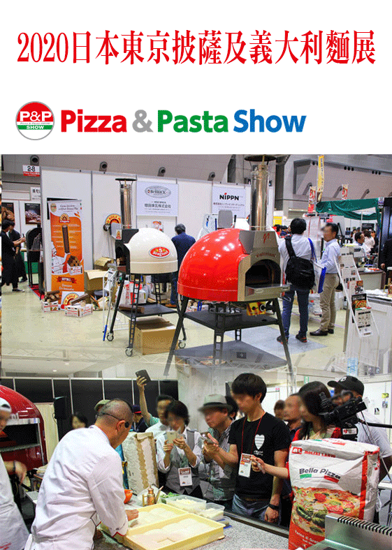 2020 Pizza & Pasta Show 日本東京披薩及義大利麵展