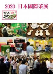 2020 JAPAN International Tea Show 日本國際茶展