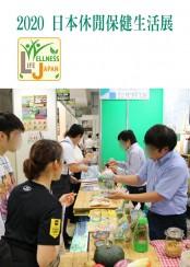 2020 WELLNESS LIFE JAPAN 日本休閒保健生活展