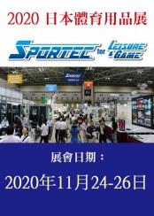 2020 SPORTEC (Leisure & Game) 日本運動休閒暨賽事場館展