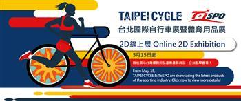 TAIPEI CYCLE & TaiSPO線上展 5.15全臺首發2