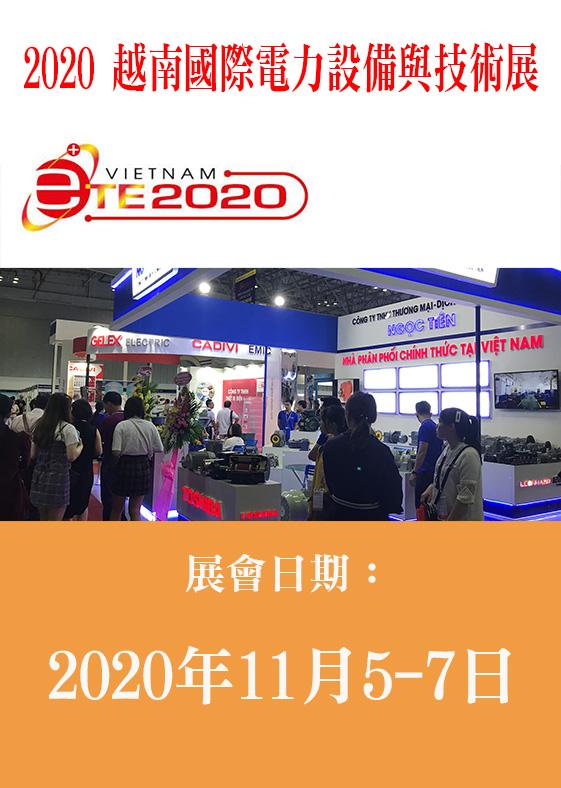 2020 VIETNAM ETE 越南國際電力設備與技術展