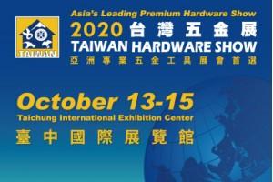 Taiwan Hardware Show 2020