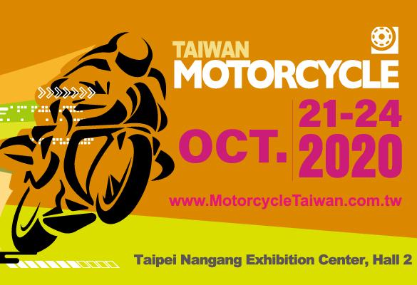 2020 台灣國際機車展 Motorcycle Taiwan (5)