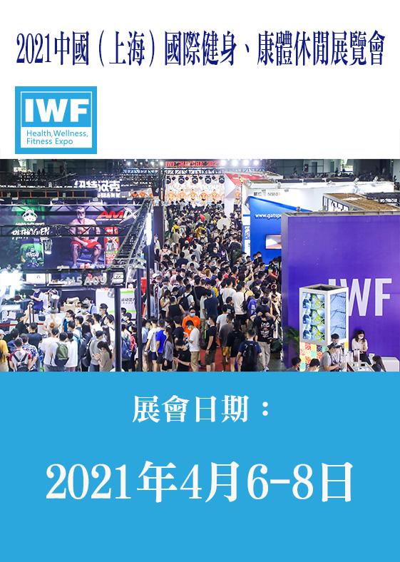 2021 IWF SHANGHAI 第8屆中國(上海)國際健身、康體休閒展覽會